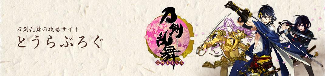 【刀剣乱舞】大和守安定(やまとのかみやすさだ)の能力と声優情報